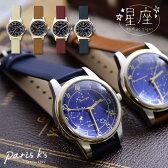 腕時計 レディース 星座 ベルト 女性 フェイクレザー 星座モチーフ エレメント