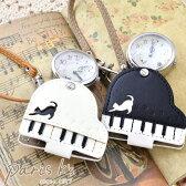 【 メール便 送料無料 】 時計 バッグチャーム ルーペ ねこ ピアノ 猫 ブラック ホワイト 鍵盤 楽器 拡大鏡 虫眼鏡