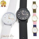 【メール便 送料無料】腕時計 シンプル ラバー ウォッチ レディース ウォッチ J-AXIS HL205【パリス・キッズ】