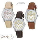 【メール便 送料無料】 腕時計 センター ストライプ ファッション ウォッチ レディース J-AXIS AL1303 アイボリー ダークブラウン キャメル 夏 夏物【パリス・キッズ】