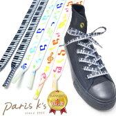 シューレース くつひも 靴ひも 靴紐 音符 くつひも シューレース 鍵盤 ピアノ 靴紐 音楽 音符 スニーカー カラフル アクセサリー こども 子供 キッズ 夏 夏物 ファッション【パリス・キッズ】
