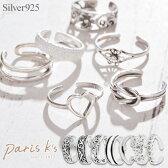 【 メール便 送料無料 】 シルバー925 トゥリング 指輪 ピンキーリング ファランジリング SILVER925
