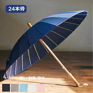 長傘 雨傘 レディース メンズ 和傘 番傘 紳士傘 軽い 耐風 撥水 24本骨 グラスファイバー 晴雨兼用 梅雨対策 木製手元 jmsy 6952s2