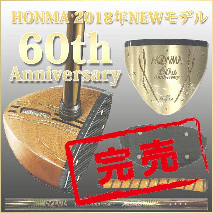 ホンマ 60周年記念モデル