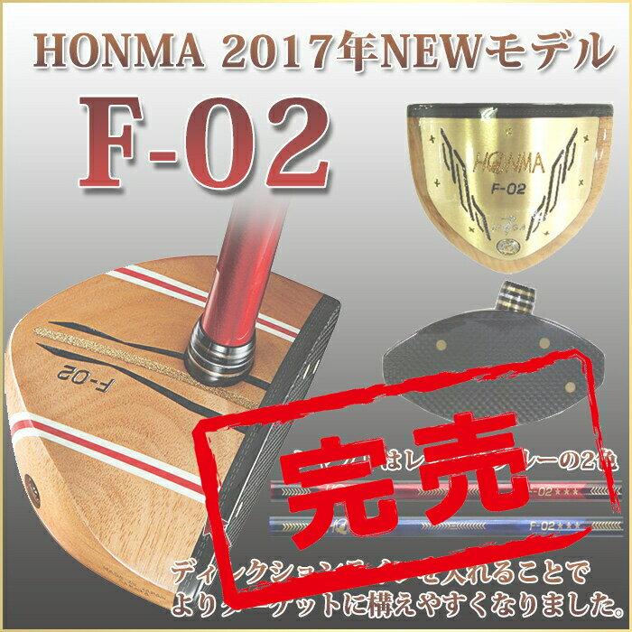 パークゴルフクラブ ホンマ F-02
