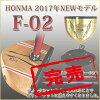 ホンマ2017年ニューモデル【HONMAF-02】「送料無料」【パークゴルフ】【クラブ】【本間】【HONMA】【パークゴルフクラブ】