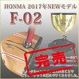 ホンマ 2017年モデル【HONMA F-02】「送料無料」【パークゴルフ】【クラブ】【本間】【HONMA】【パークゴルフクラブ】