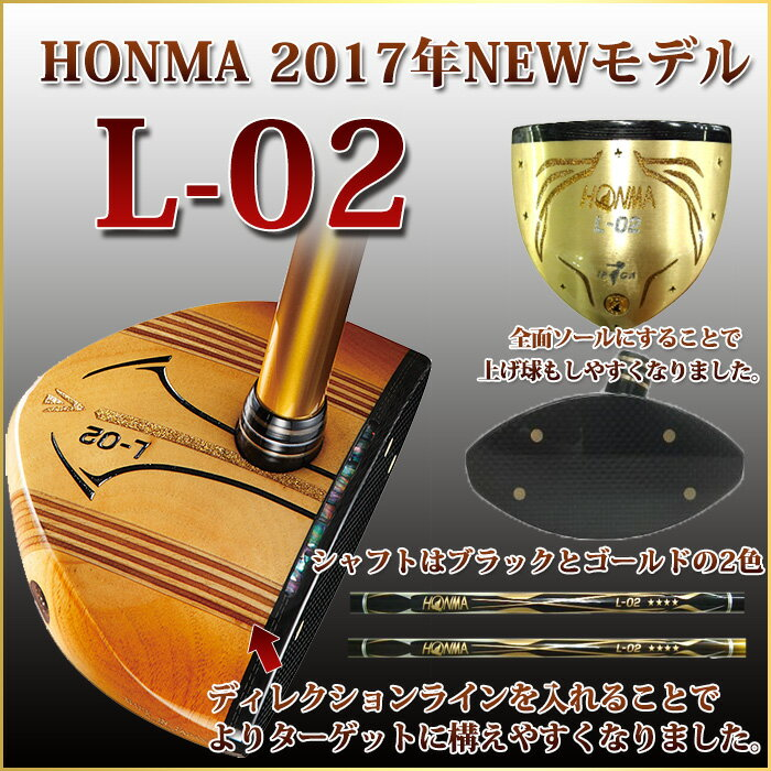 パークゴルフクラブ ホンマ L-02