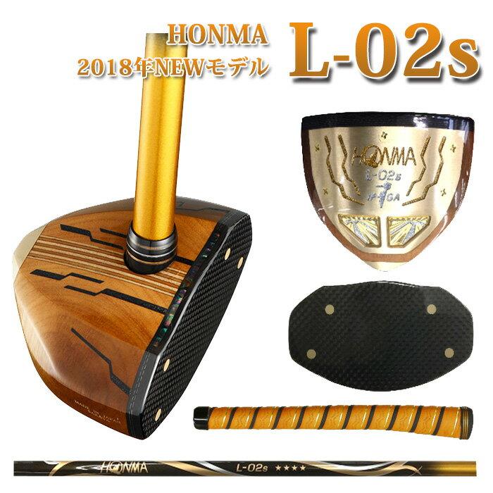 ホンマ H-02