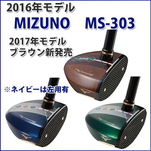 パークゴルフクラブ ミズノ MIZUNO MS-303 送料無料 2017年新色ブラウン入荷しました。