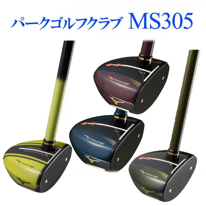 パークゴルフクラブ MIZUNO ミズノ MS-305