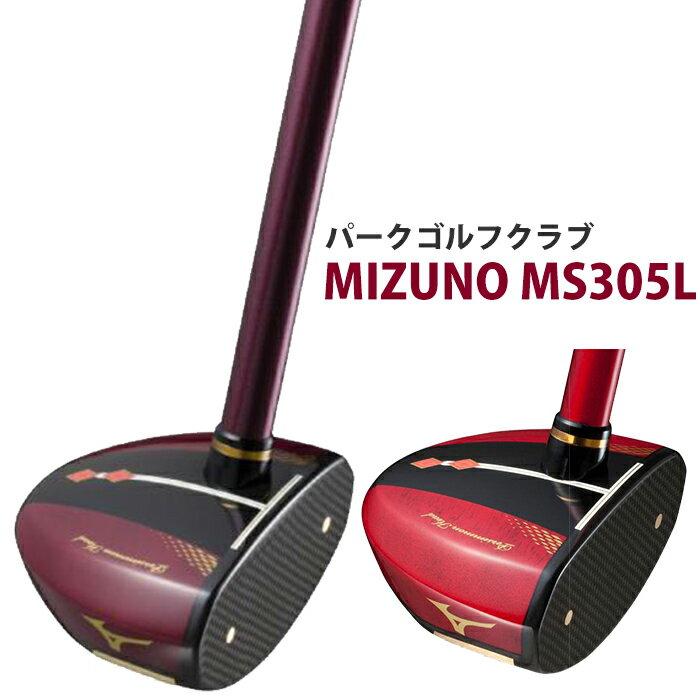 パークゴルフクラブ MIZUNO ミズノ MS-305L