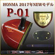 ホンマ2017年モデル【HONMA P-01】【ボールプレゼント】「送料無料」【グリップ変更可】【パークゴルフ】【クラブ】【本間】【HONMA】【パークゴルフクラブ】