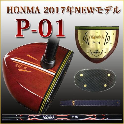 ホンマ2017年モデル「送料無料」【パークゴ...