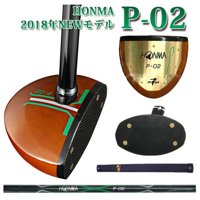 パークゴルフクラブ 本間 P-02
