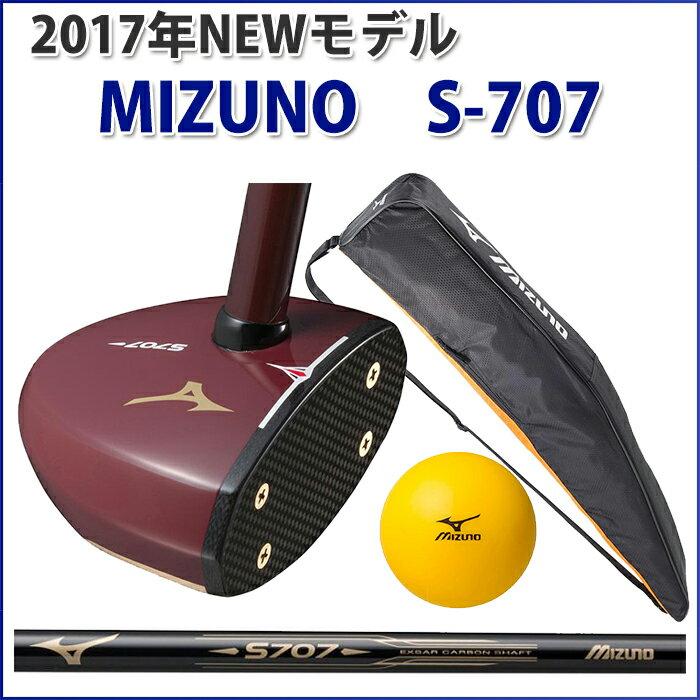 パークゴルフセットクラブ ミズノ MIZUNO S-707