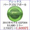 アシックスハイパワーボールX-LABOミラー「送料1個290円」