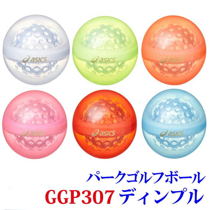 パークゴルフボール GGP307 ディンプル