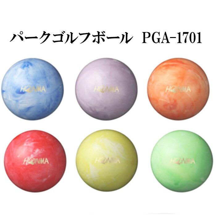 パークゴルフボール 本間 PGA-1701