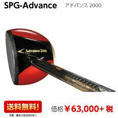 SPG-Advance2000パークゴルフ用品パークゴルフクラブ