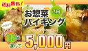 7月の選べるお惣菜!嬉しさ2倍♪送料無料!お得な5,000円バイキング