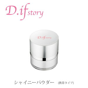 D.if.story Difstory D if story 結婚式 パーティ ウェディング 化粧品 メイク コスメ 宝石配合...