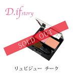 D.ifstory【リュビジューチーク】♪ルビーと真珠の艶頬キラメキチーク♪送料無料♪叶恭子さん絶賛!♪ディフストーリー♪大人気商品♪キラキラ♪[p]