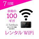 【WiFiレンタル】国内専用 WiFiルーター007 【往復...