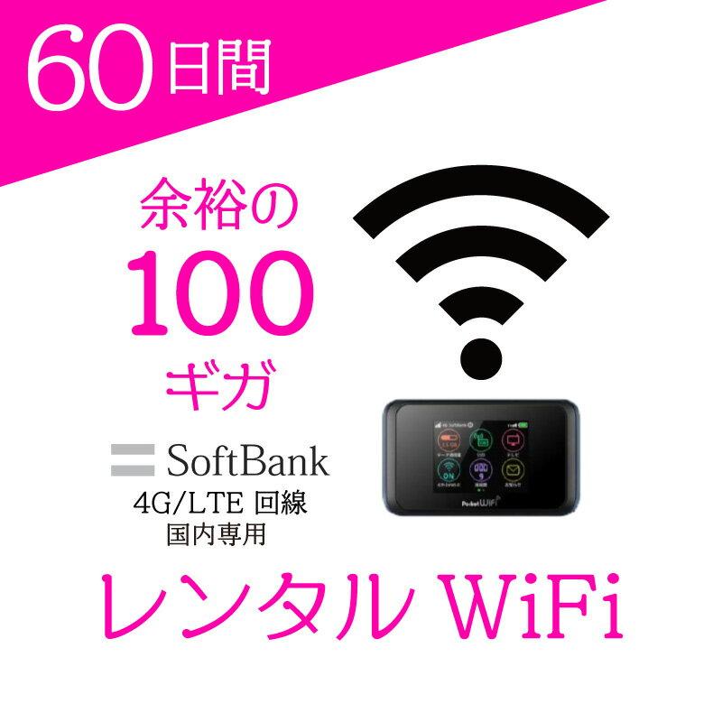 【WiFiレンタル】国内専用 WiFiルーター060 【往復送料無料】【レンタル】