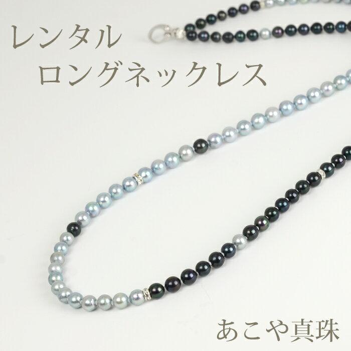 【ネックレスレンタル 4日間】 あこや真珠 6.5mm〜8mm デザインネックレス ロングネックレス103【往復送料無料】【ジュエリーレンタル】【パールレンタル】【宝石レンタル】{BL} 【レンタル】