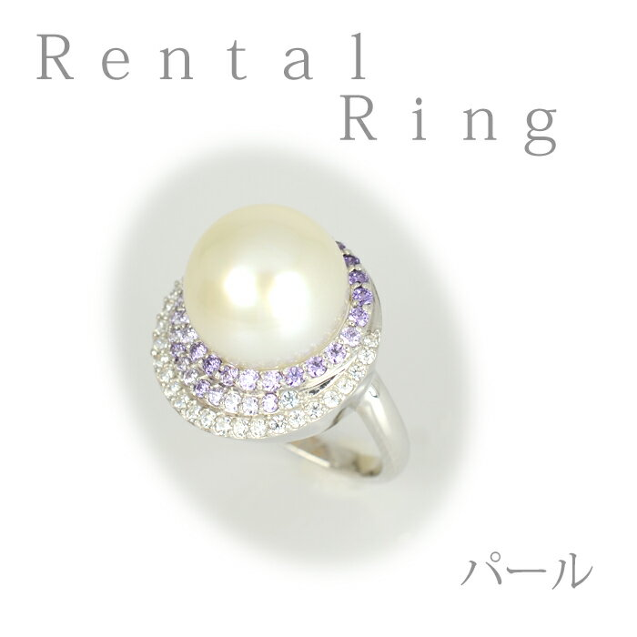 【リングレンタル 4日間】あこや真珠 指輪 レンタル 12mm 9号〜11号 003【往復送料無料】【ジュエリーレンタル】【パールレンタル】【宝石レンタル】{BL} 【レンタル】