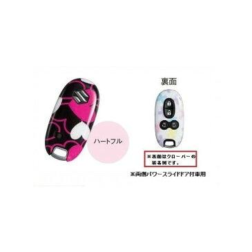 SUZUKI(スズキ)/ スペーシアMK32S//携帯リモコンカバー(両側パワースライドドア付車用)ハートフル/[99000-99013-815]