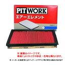 PITWORK(ピットワーク)/エアフィルター エアエレメント AY1...