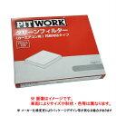 PIT WORK(ピットワーク)/エアコンフィルター AY684-NS009 ...
