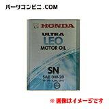 Honda(ホンダ)/純正 エンジンオイル ウルトラ LEO SN/GF-5 0W20 4L 08217-99974