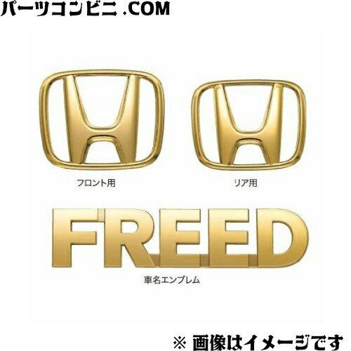 外装・エアロパーツ, エンブレム HONDA 08F20-SYY-002 FREED GB3 GB4