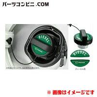 MAZDA(マツダ)/ベーシックフューエルフィラーデカールディーゼル用C903-V9-750/CX-5KEH24.02〜他純正