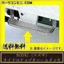 SUZUKI(スズキ)/サイドステップ(クロームメッキ)99000-99069-287 /CARRY キャリイ(DA63T DA65T)
