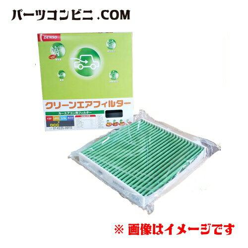 メンテナンス用品, エアコンケア・エアコンフィルター DENSODCC7001(014535-1120)