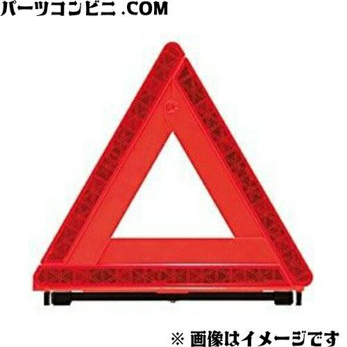 緊急・応急用品, 三角停止板 TOYOTA 08237-00130 C-HR