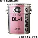 TACTI(タクティ)/キャッスル ディーゼルエンジンオイル DL-1 5W-30 20L V9210-3626