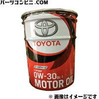 【TOYOTA(トヨタ)】ディーゼルエンジンオイルDL-120L[0W-30]▽[08883-02903]