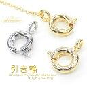 【5個】引き輪のみ(エンドプレート別売り) ひきわ ネックレスやブレス...