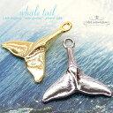 クジラの尻尾 ホエールテール 幸運のチャーム
