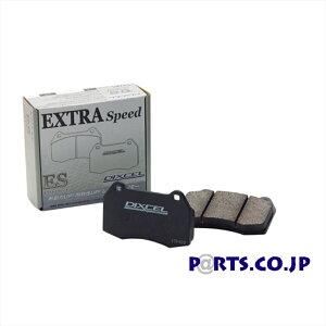 グリス付属 日産 セレナ ブレーキパッド EXTRAspeed(ESタイプ) リア用 左右セット C25/NC25 セレナ (05/05〜10/06) ES325488 送料無料 DIXCEL レビューを書いてノベルティゲット♪ ディクセル