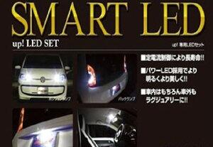 SMART(スマート) 【送料無料】SMART LED VW UP!用セット LEDSET019