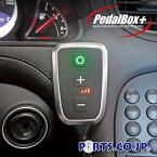 DTE SYSTEMS(ディーティーイーシステムズ) スロットル コントローラー ダッジ アベンジャー PedalBox+ ペダルボックス プラス スロットル コントローラー ダッジ AVENGER 2007/06- [10723753]