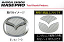 マツダ RX-8 マジカルカーボン フロントエンブレム シルバー ...