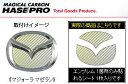 マツダ CX-7 マジカルカーボン リアエンブレムシート マジョ...