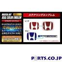 ホンダ CR-Z マジカルアート リアルカラー レッド ステアリン...